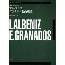 ALBENIZ-GRANADOS: ANTHOLOGY KIT